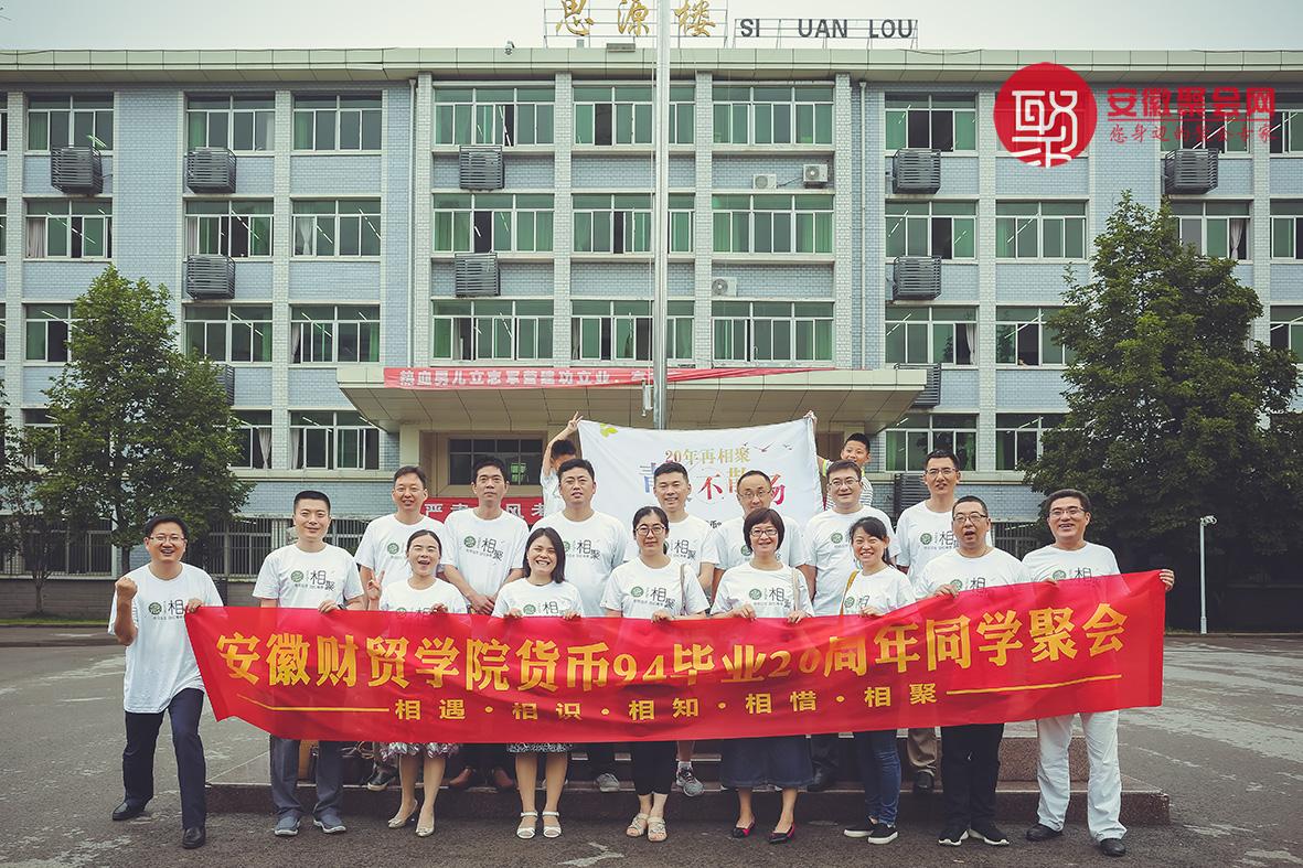 安徽财贸某班94二十周年聚会