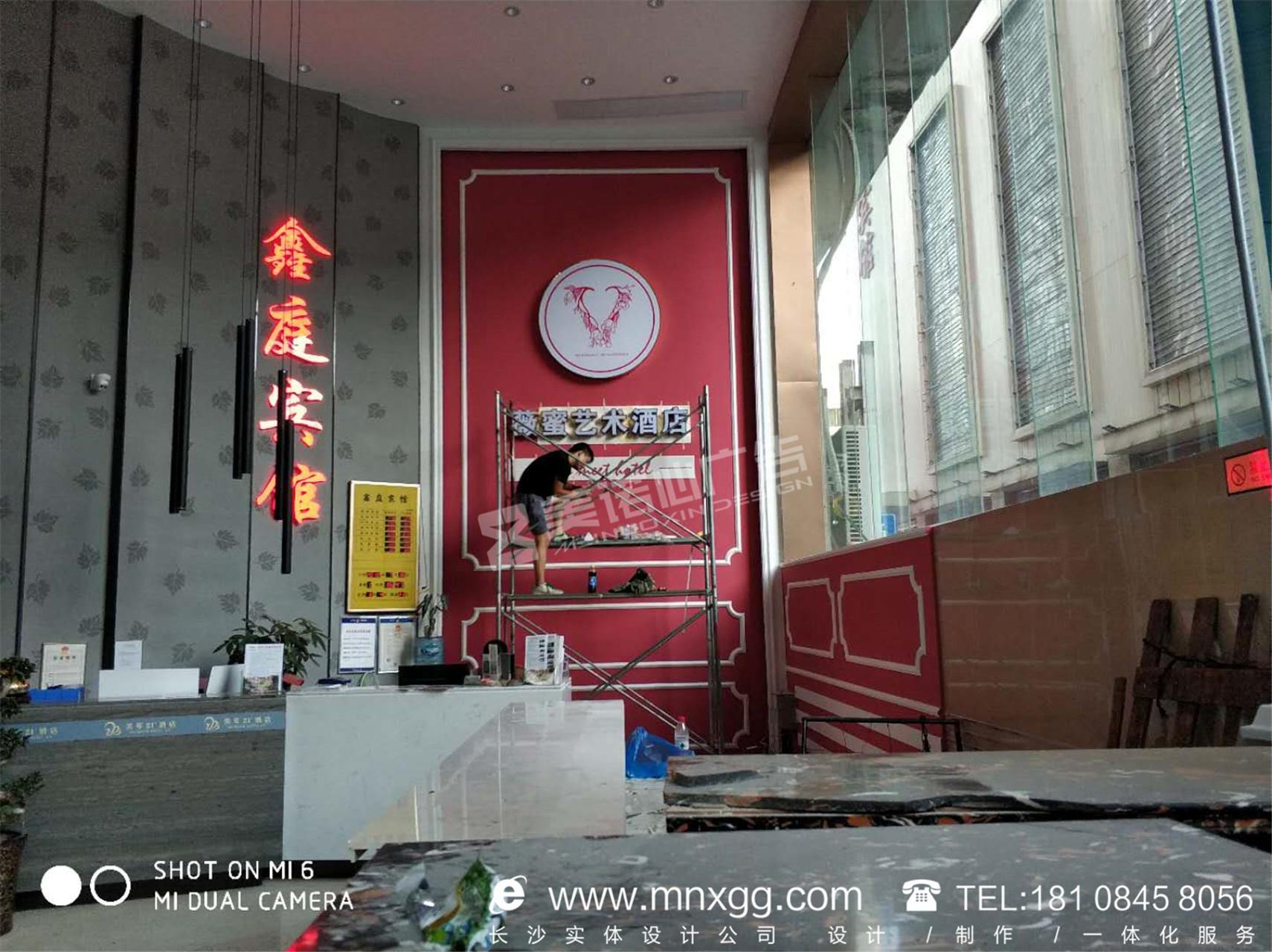 薇蜜艺术酒店——大厅形象墙制作