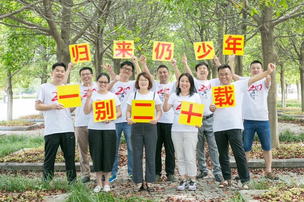 南京工程大学20周年同学聚会