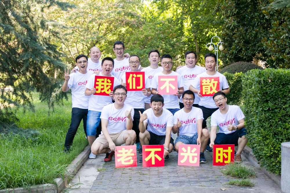 南京理工大学计算机学院毕业十周年同学聚会