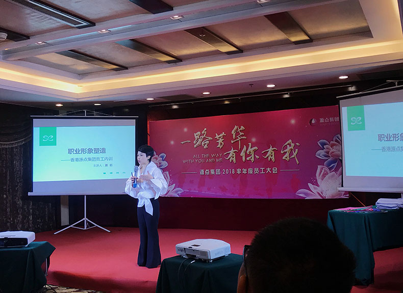 7月27日夏杨女士受香港原点集团邀请授课
