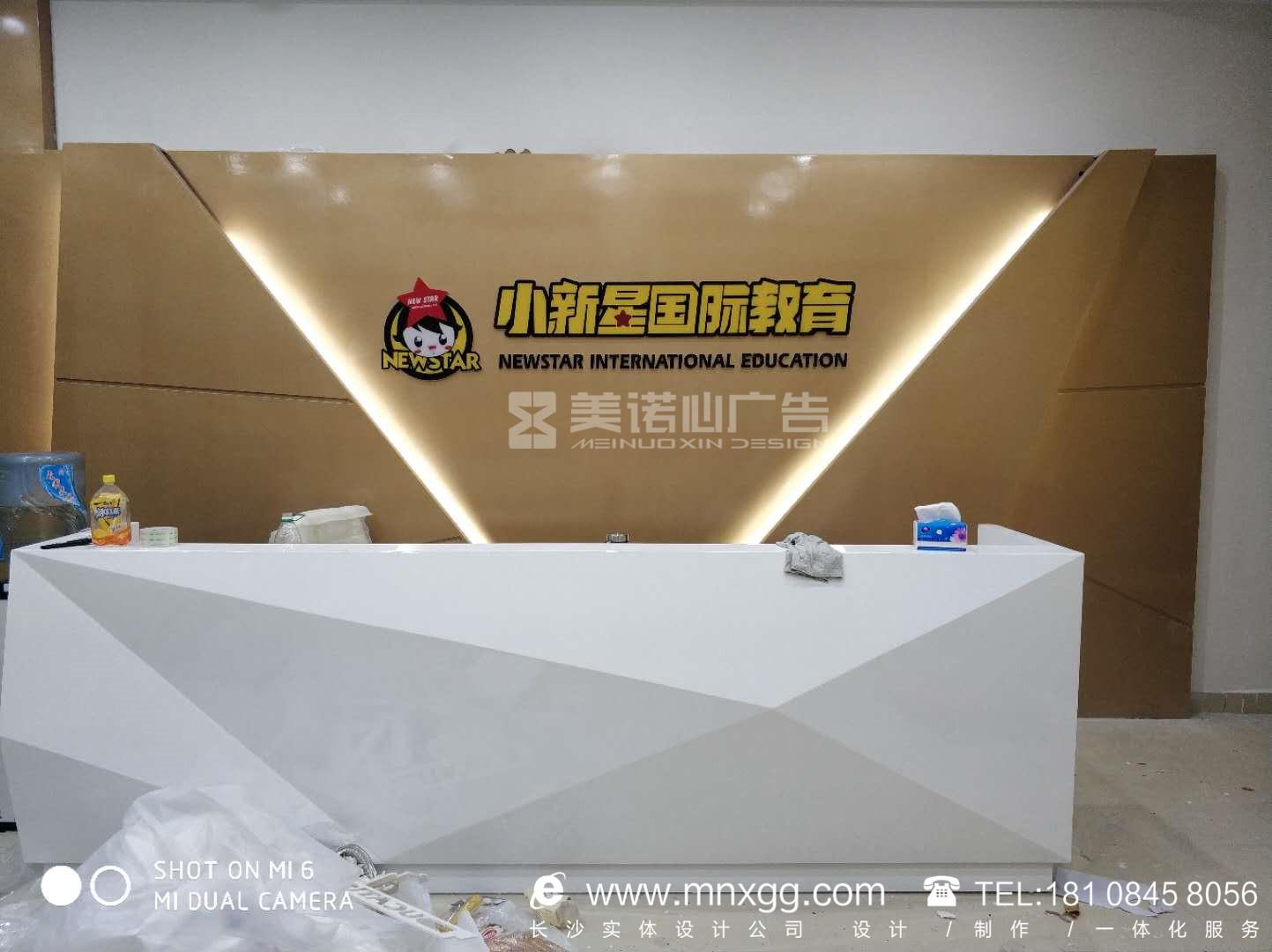 小新星国际学育——公司前台形象墙制作