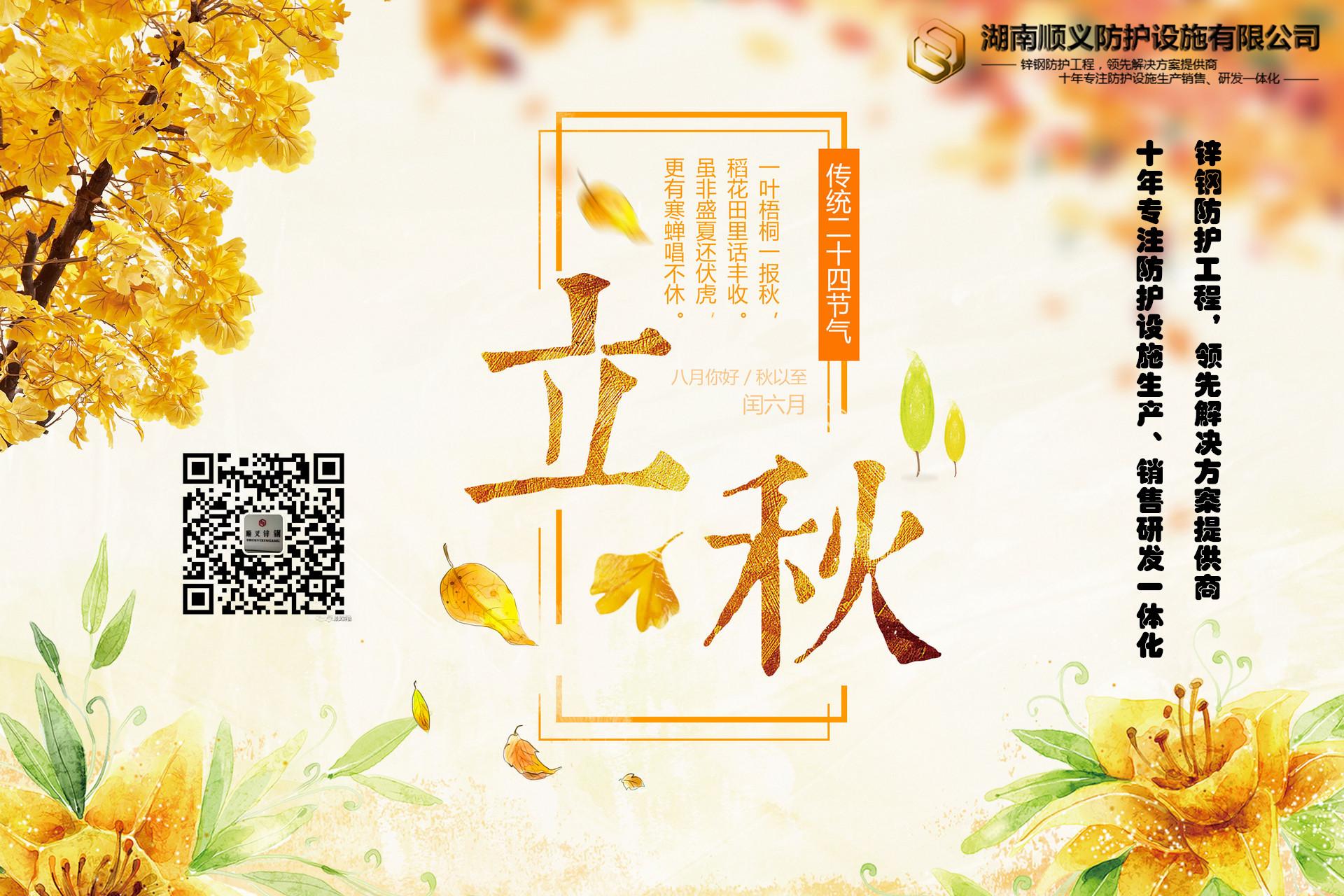 落一叶而知秋|顺义锌钢祝新老顾客身体健康!