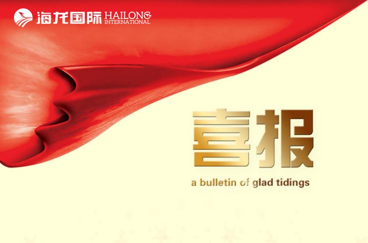 中标喜讯 ▏海龙国际中标九龙潭智慧景区项目