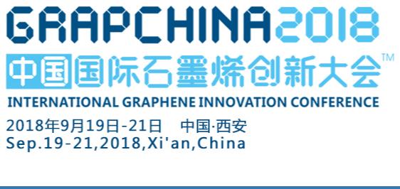 2018年中国国际石墨烯创新大会(GRAPCHINA 2018)