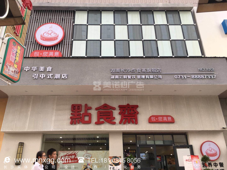 点食斋旗舰店——连锁餐饮店找善制作
