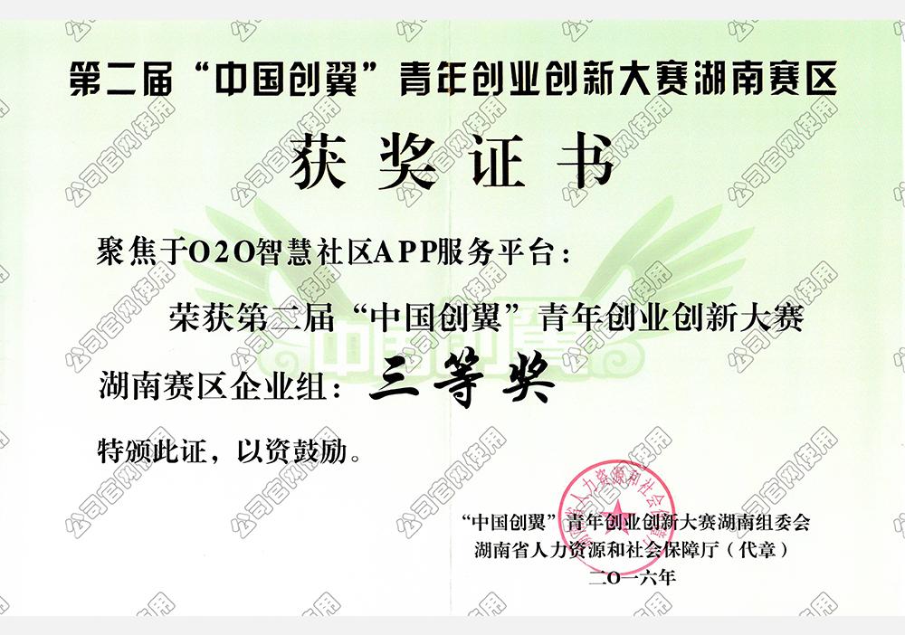 中国创翼大赛三等奖