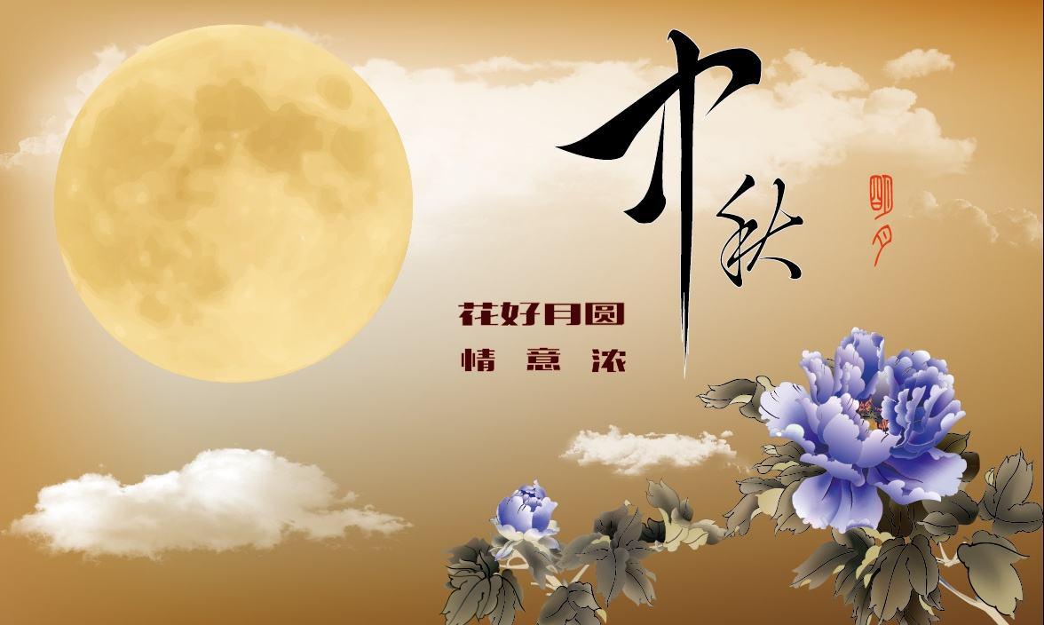 美诺心广告2018年中秋佳节放假通知