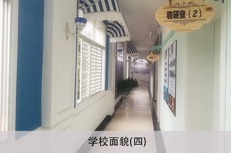 学校面貌(四)