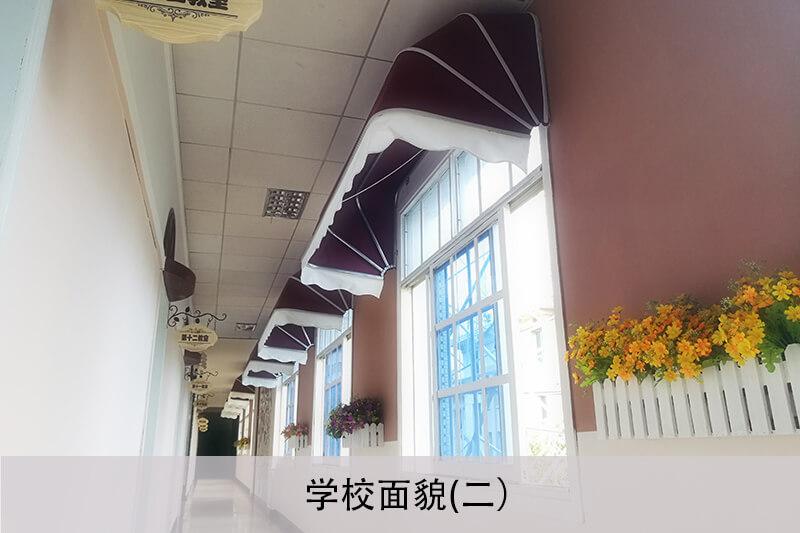 学校面貌(二)