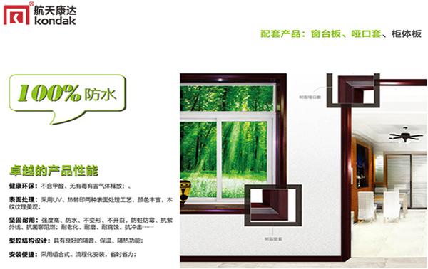 航天康达配套产品:窗台板、哑口套、柜体板