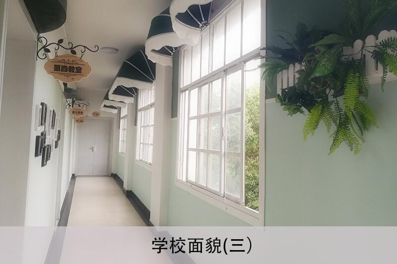 学校面貌(三)