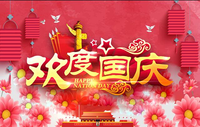 欢度国庆,美诺心2018年国庆节放假通知