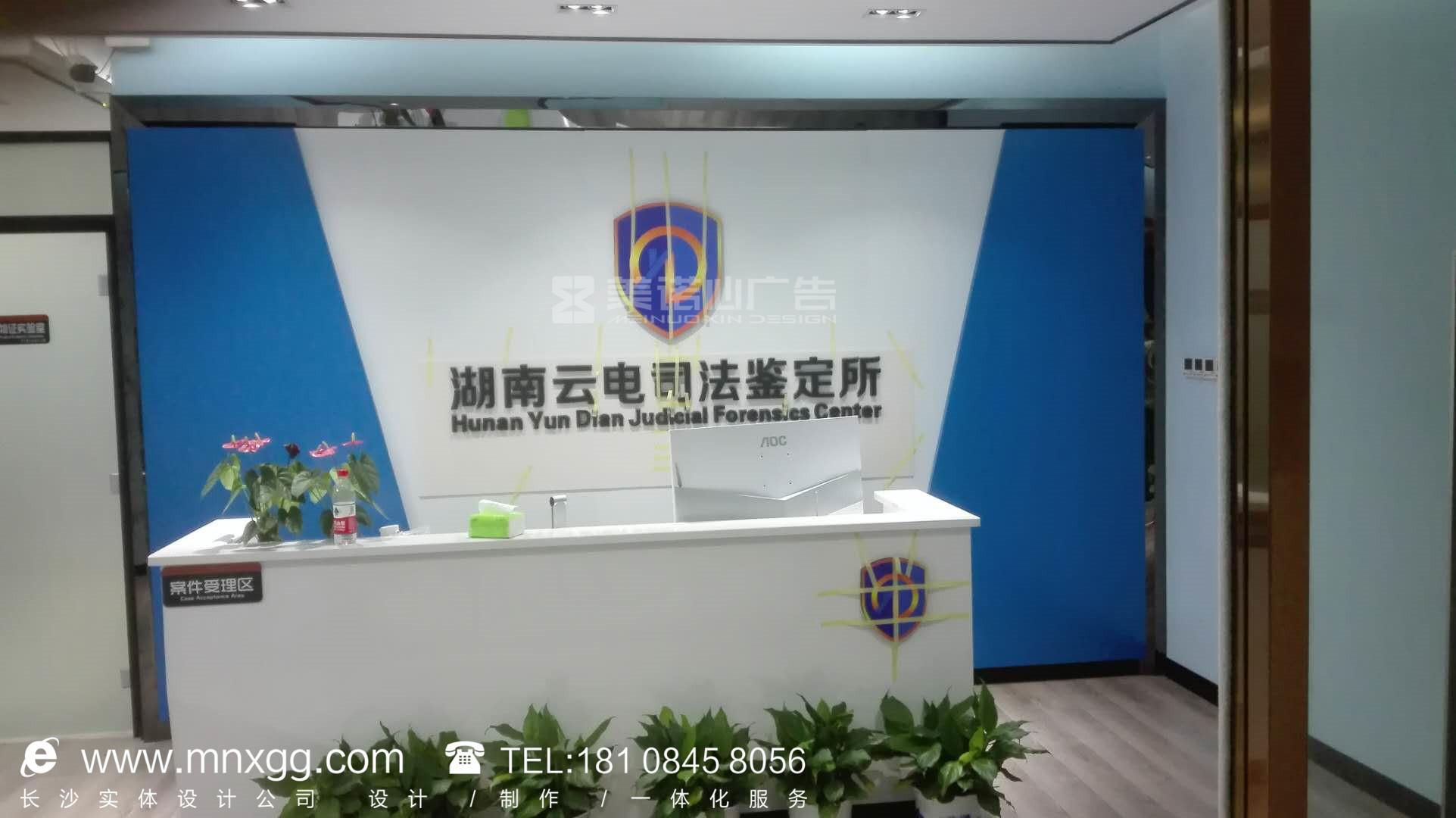 湖囊电司法鉴定所——前台形象墙制作