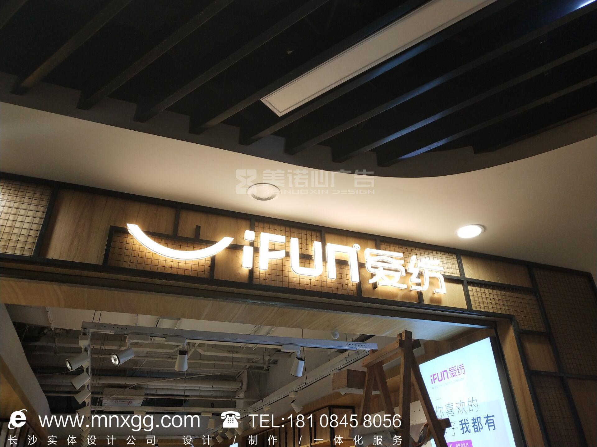 IFUN爱纺——店面门头发光字、软膜灯箱