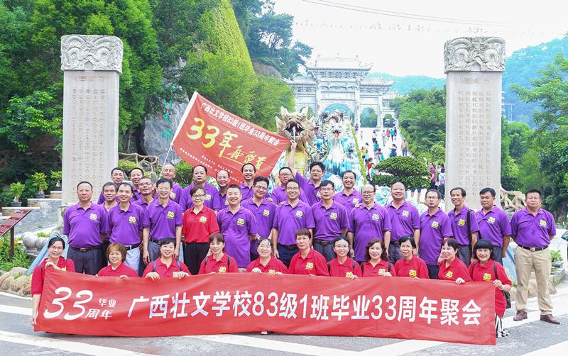 广西壮文学校83级1班毕业33周年