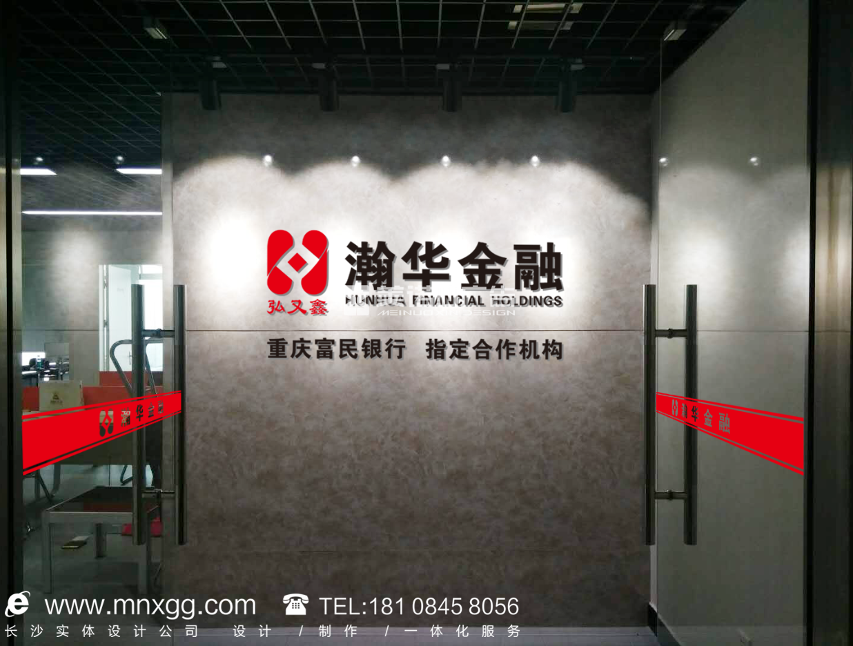 瀚华金融——水晶字背景墙及室内物料