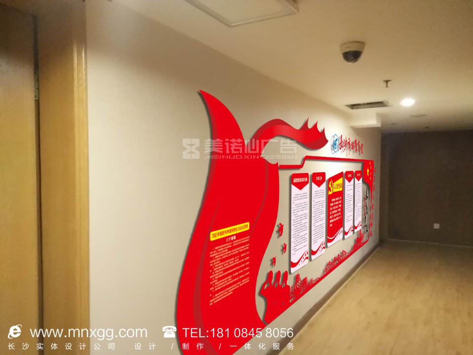 长沙汨罗商会——商会党建文化墙制作