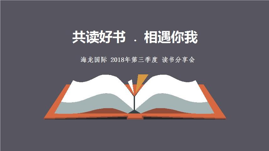第三季度读书分享会 | 秋日暖阳,书香馥郁