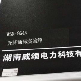 光纤通讯实验箱