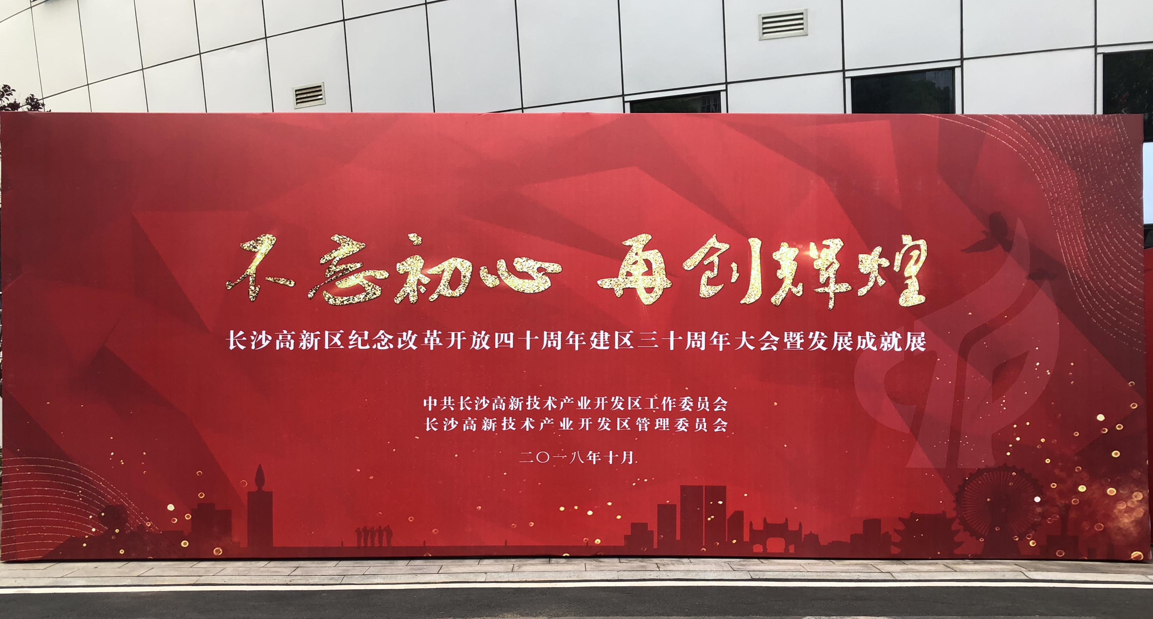 """喜报 ▏董事长李波荣获长沙高新区建区30周年""""优秀人才""""称号"""