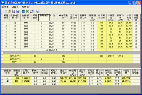 电力系统分析软件