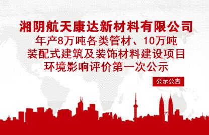 湘阴航天康达新材料有限公司年产8万吨各种管材、10万吨装配式修建及装潢质料建设项目环境影响评价第一次公示