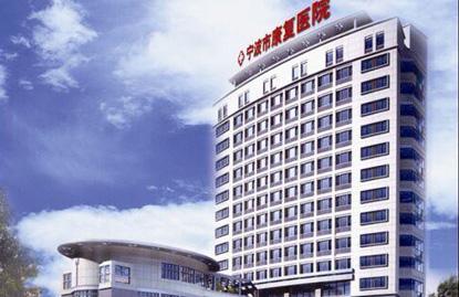 浙江甯波軍人康複醫院醫院項目完工