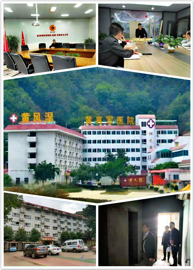 案例分享【黄风湿医院-四川成都黄再军医院项目开工进场】