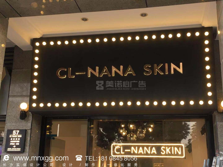 CL-NANA SKIN——美容店招牌制作案例