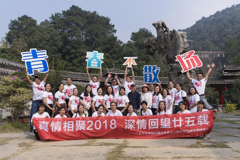 广西卫生学校93级计生医士六班毕业23周年同学聚会