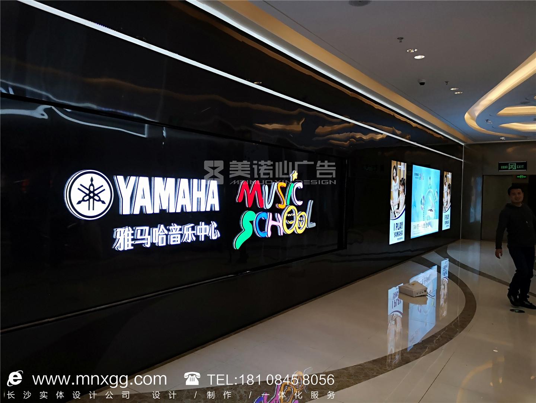 雅马哈音乐中心——连锁店发光招牌制作