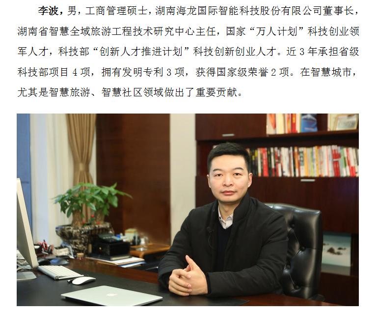 喜报 ▏董事长李波荣获长沙市科技创新创业领军人才称号