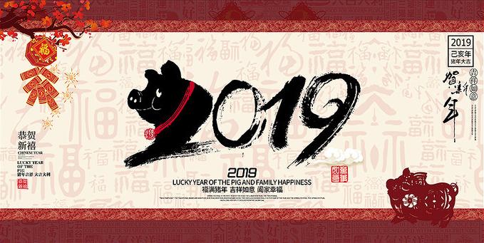 辞旧岁,迎新年,2019猪年海报设计