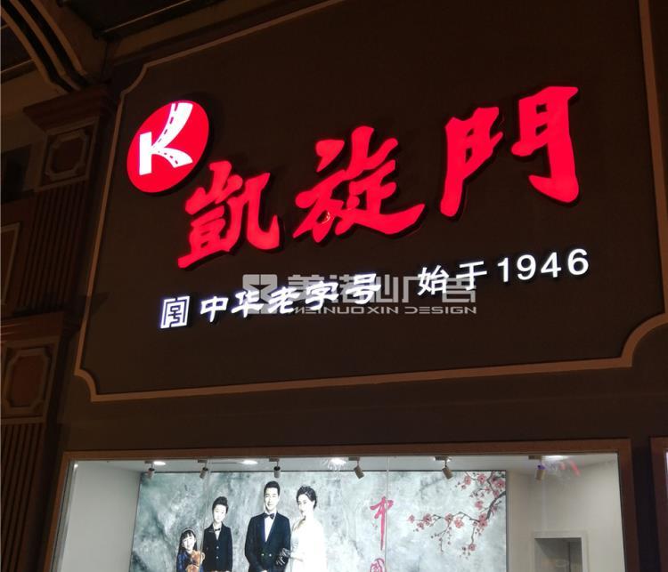 凯旋门摄影(五一广场店)——门头招牌制作