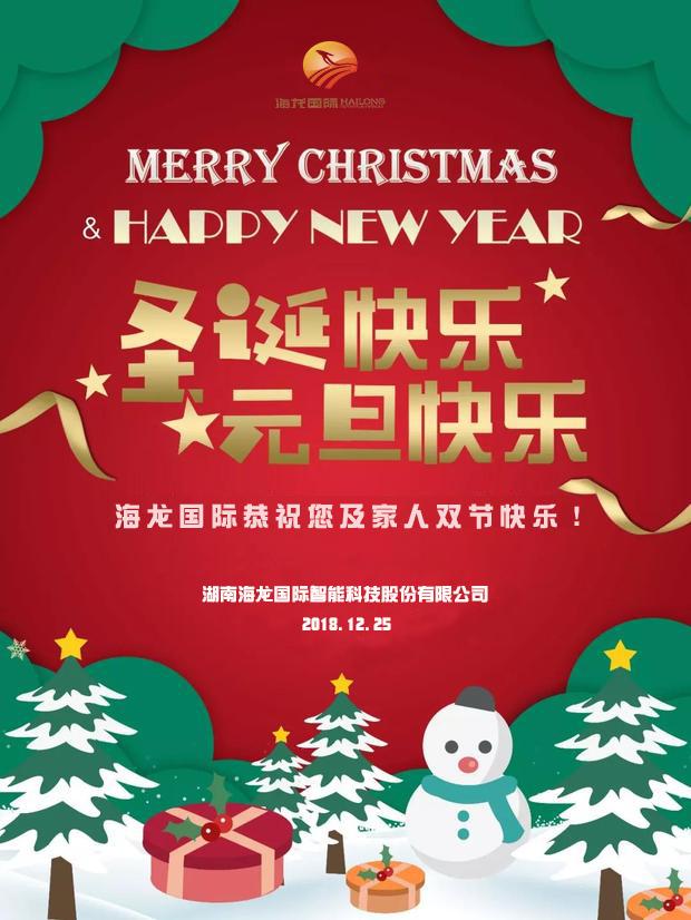 活动回顾 ▏年终双节同庆,欢乐幸福传递!