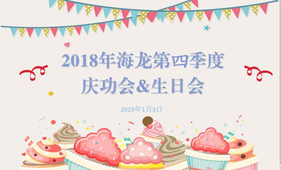 奋斗海龙 莫负时光 ▏第四季度庆功会&生日会
