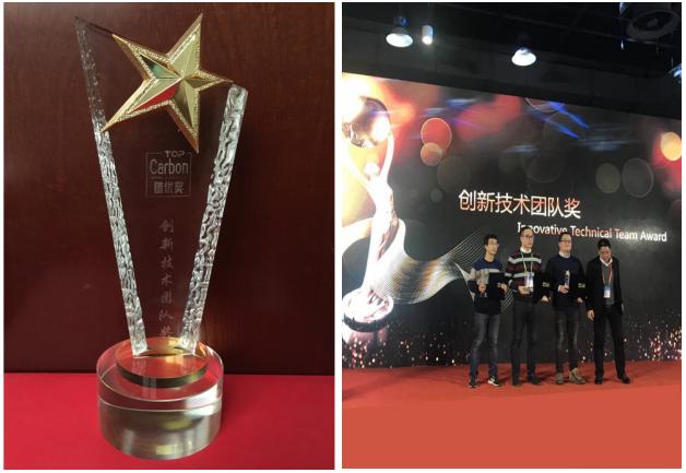 我司荣获第三届国际碳材料大会创新技术团队奖!