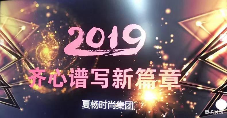 領跑2019——夏楊時尚集團2018年會圓滿落幕