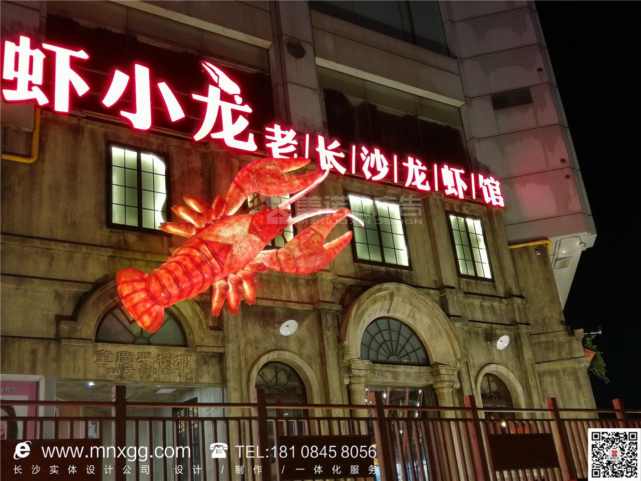 虾小龙老长沙龙虾馆——户外广告招牌
