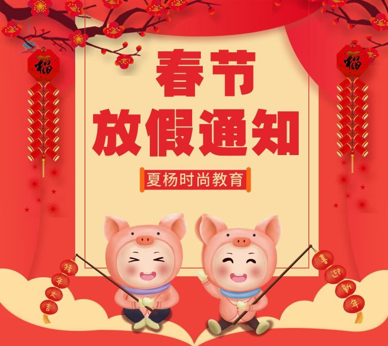 夏杨时尚教育春节放假及年后开课通知