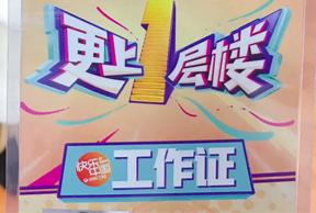 湖南电视台更上一层楼指定化妆单位