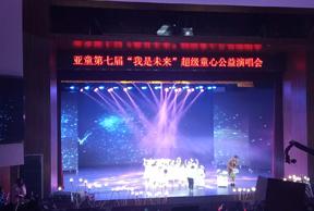 第五届超级童星演唱会化妆单位