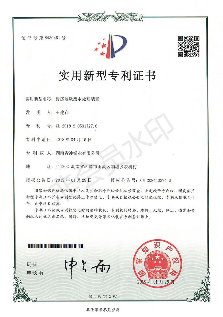 庆贺我司获得 国家颁发 厨房垃圾废水处理装置 实用新型专利证书
