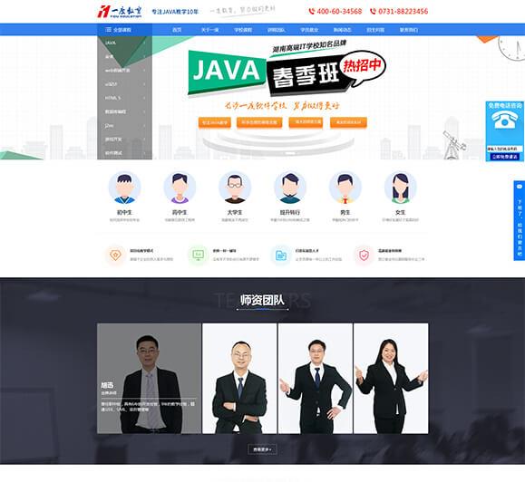 长沙一度软件教育培训学校