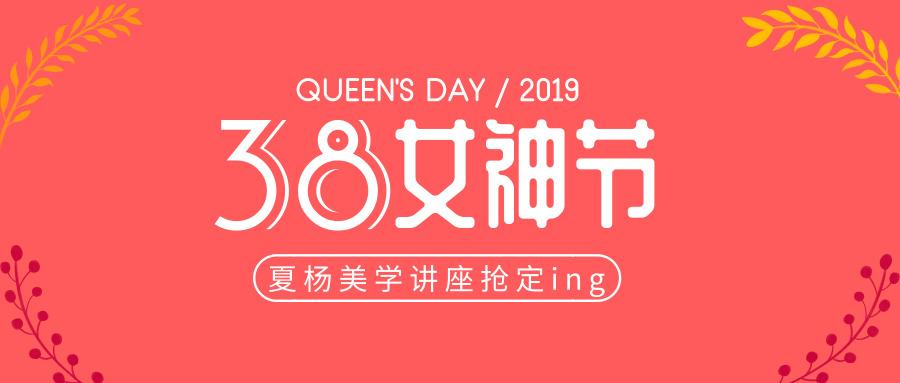 2019三八节员工活动推荐(成功活动案例)
