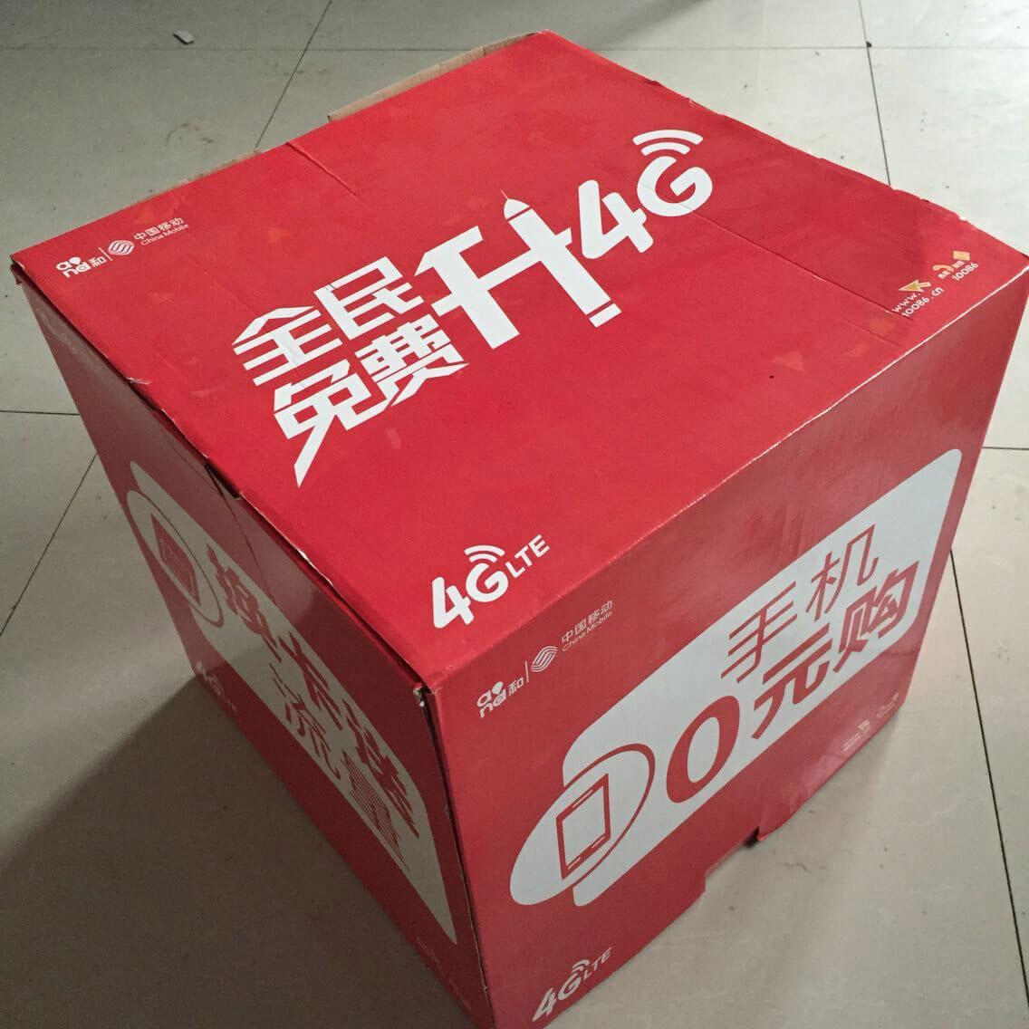 中國移動彩箱