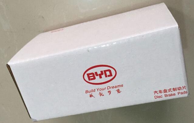 BYD配件紙箱