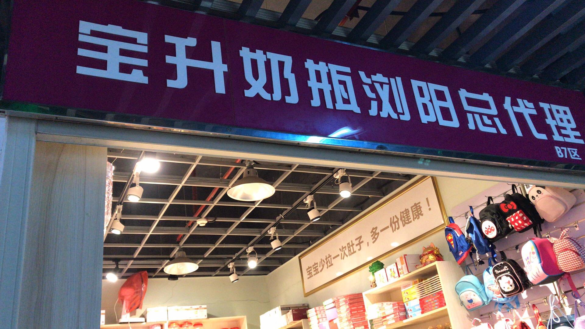 宝降奶瓶长沙加盟店2