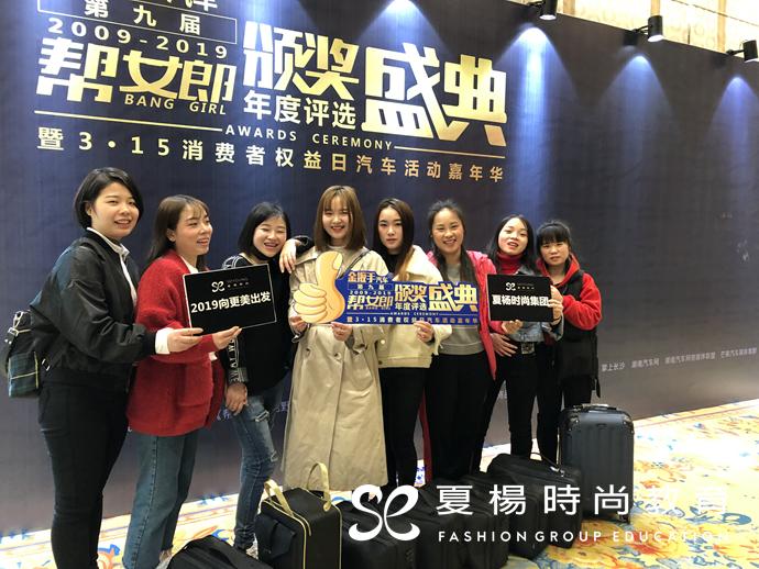 夏杨时尚跟妆实习-第九届帮女郎颁奖典礼
